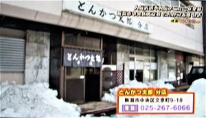 新潟市中央区文京町にある「とんかつ太郎 分店」不人気メニュー