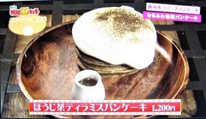 ほうじ茶パンケーキ 新潟市中央区神道寺南 ベリーズ パンケーキ 水曜見ナイト