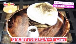 新潟市中央区神道寺南にあるパンケーキのお店 ベリーズパンケーキ ほうじ茶パンケーキ