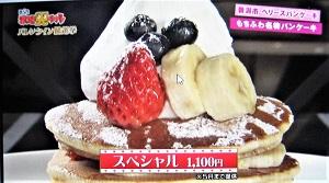ベリーズ パンケーキ(新潟市中央区神道寺南)お店で一番人気のスペシャルパンケーキ