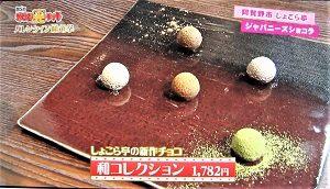 しょこら亭 和コレクション バレンタイン 新潟・阿賀野市 瓢湖