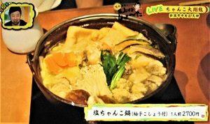 ちゃんこ大翔龍 一番人気の塩ちゃんこ鍋が旨そう!新潟市中央区天神