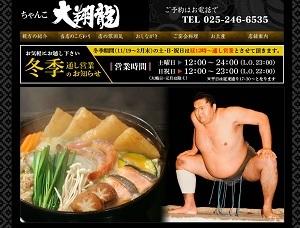 ちゃんこ大翔龍 気象予報士 清水祥太 新潟市中央区天神 けやき通り ちゃんこ鍋のお店