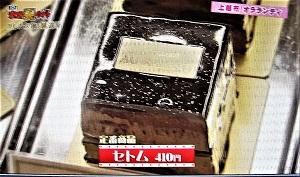 上越市 ケーキ屋さん オラランティ 定番商品 セトム バレンタイン チョコレート