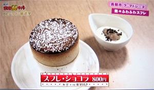 長岡市古正寺にあるケーキ屋さん「ラ・マドレーヌ」店内でしか食べらえれないスフレ・ショコラ