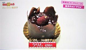 長岡市古正寺にあるスイーツ店 ラ・マドレーヌ 新作チョコレート クリム 限定販売