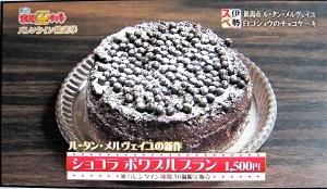 新潟市西区小新にあるチョコにこだわったケーキ屋さんル・タン・メルヴェイユ 新作 白こしょうチョコケーキ