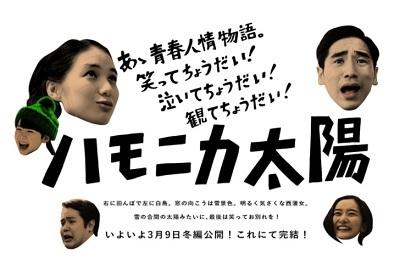 西蒲映画 ハモニカ太陽 冬編 完結編 公開日 3月9日 公式サイトURL