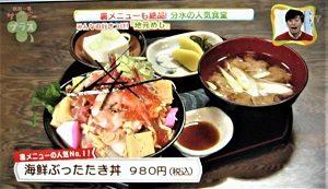 燕市分水 食堂 裏メニュー 海鮮ぶったたき丼 新潟一番サンデープラス