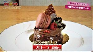 新発田市にあるケーキ屋さん「パトラン」新作チョコ「フローラ」バレンタイン 場所・地図
