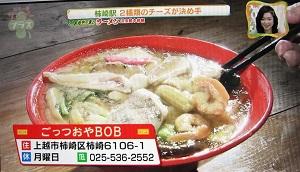 上越市柿崎駅にある居酒屋さん、ごっつおやBOB 五目あんかけらーめん