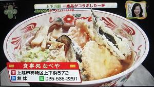 上越市柿崎区【上下浜駅】食事処 なべや 天丼、ラーメン