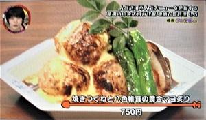 南万代町にある地酒と鶏料理しろ 人気メニュー 焼きつくね・八色椎茸