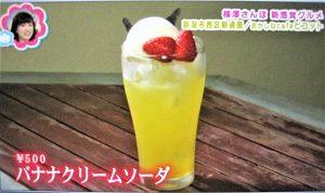 新潟市西区(犬カフェ)ピコットのバナナクリームソーダ