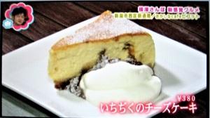 いちぢくのチーズケーキ おかしなcafe ピコット 新潟市西区スイーツ