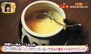 味噌ラーメン ニンニクなし 東光 新潟市北区ラーメン店
