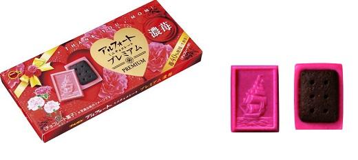 母の日限定ブルボン菓子アルフォートミニチョコレート濃苺