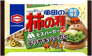 モスバーガーと初コラボ 柿の種テリヤキバーガー風味 期間限定発売