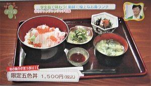 新潟市西区ランチ「和食 美やま」五色丼(メニュー)場所