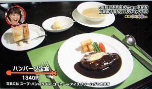 長岡市ランチ フロリダ・レストラン ハンバーグ定食