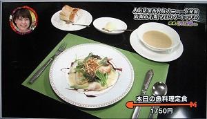 八千代ライブ 埋蔵グル次郎くん 長岡市 レストラン 不人気メニュー