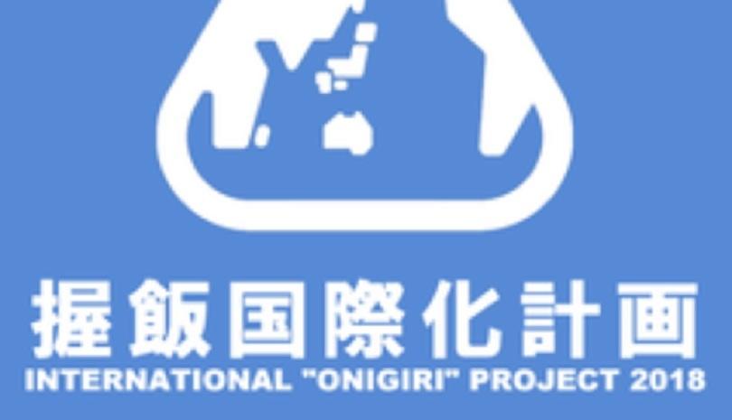 握飯国際化計画 南魚沼市 ONIGIRI祭 2018年5月12日開催