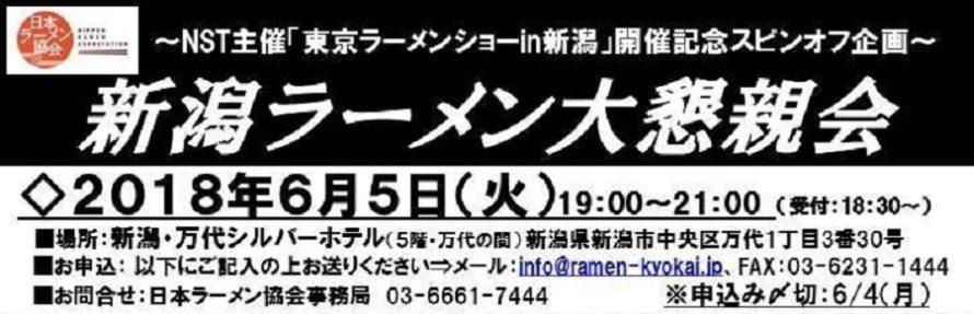 NST主催「東京ラーメン新潟2018」新潟ラーメン大懇親会 万代シルバーホテル 申し込み