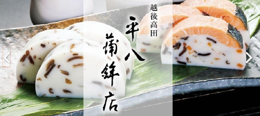 平八かまぼこ(上越市)人気・不人気メニュー メギス天 八千代ライブ