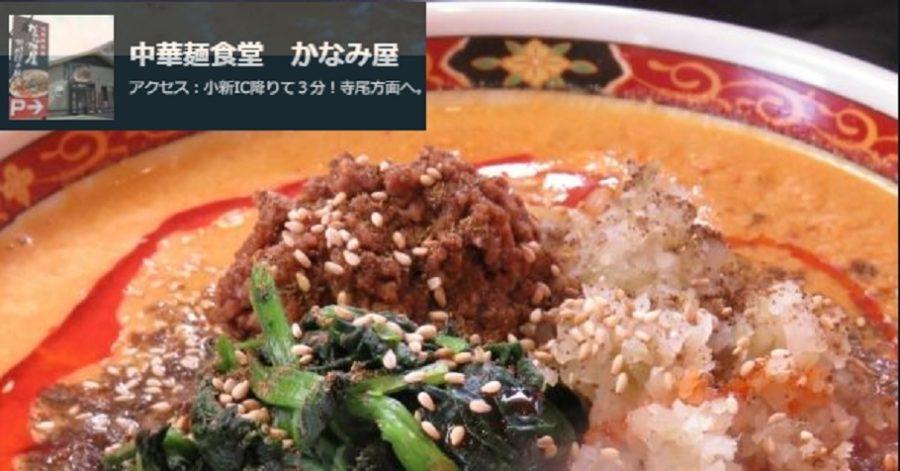 中華麺食堂 かなみ屋(新潟市西区小新)常連おすすめ担々麺 八千代コースター