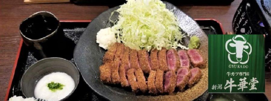 新潟初の牛カツ専門店「牛華堂」中央区紫竹山