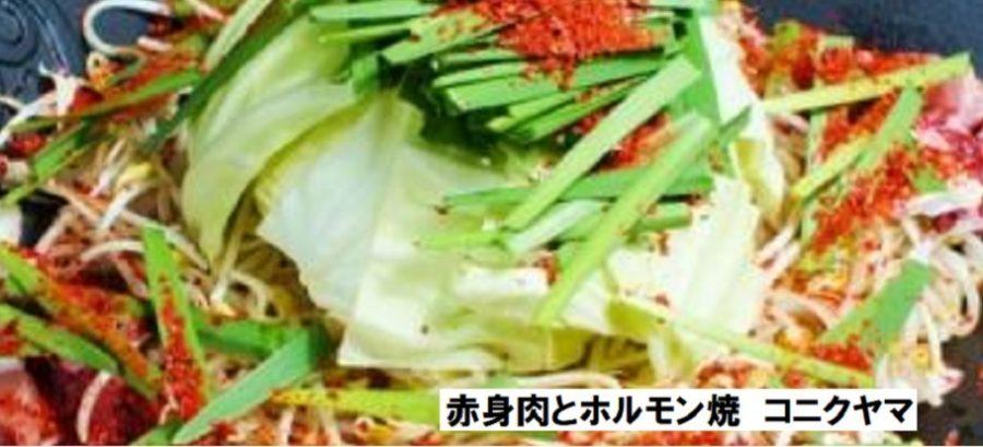 新潟市中央区弁天にある焼肉店(赤身肉・ホルモン焼)コニクヤマ