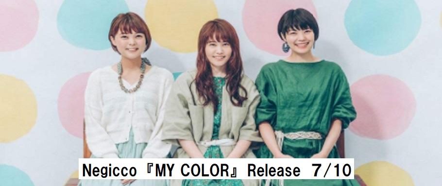 Negicco オリジナル・アルバム「MY COLOR」初回限定盤 はじまりの場所 販売