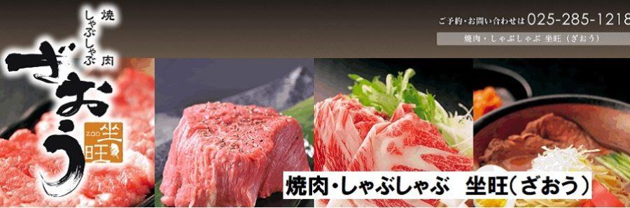 新潟市中央区近江(焼肉)食べ放題「坐旺(ざおう)」近江店 メニュー