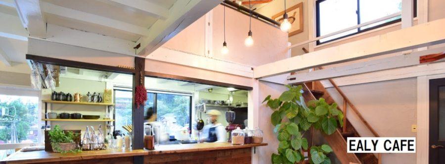 柏崎市小清水集落にあるEALY CAFE(イーリーカフェ)今後は農家民宿に