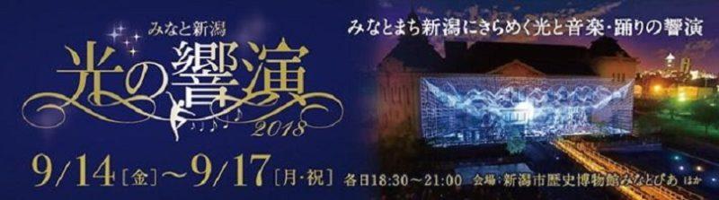 みなと新潟「光の響演2018」プロジェクションマッピングが凄い!日程・期間