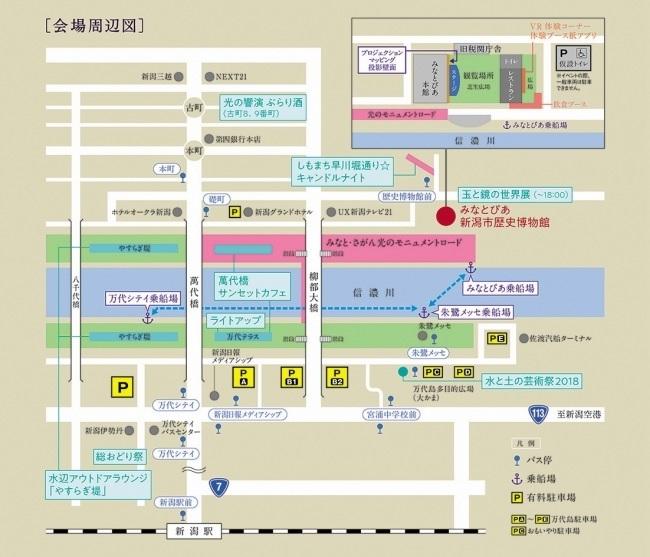 みなとぴあ新潟市歴史博物館 会場周辺図 光の響演2018