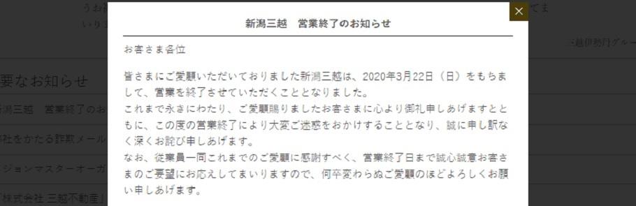 新潟三越 営業終了 閉店 理由・建物売却