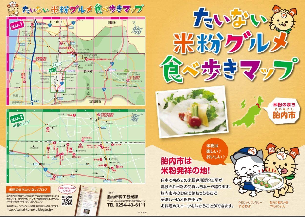 胎内市 たいない米粉グルメ食べ歩きマップ ダウンロード