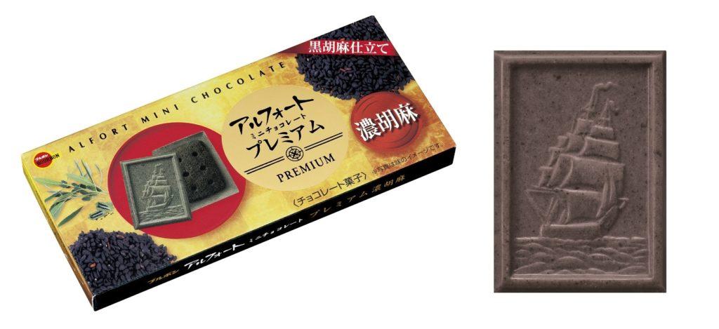 ブルボン新商品 アルフォートミニチョコレート濃胡麻 10月9日 新発売
