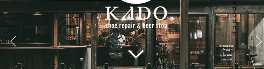 靴修理・クラフトビール店 KADO shoe repair & beer stop 新潟市中央区沼垂