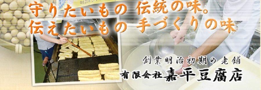 新潟県・燕市吉田 老舗・豆腐店 嘉平豆腐 メニューと場所・レシピ