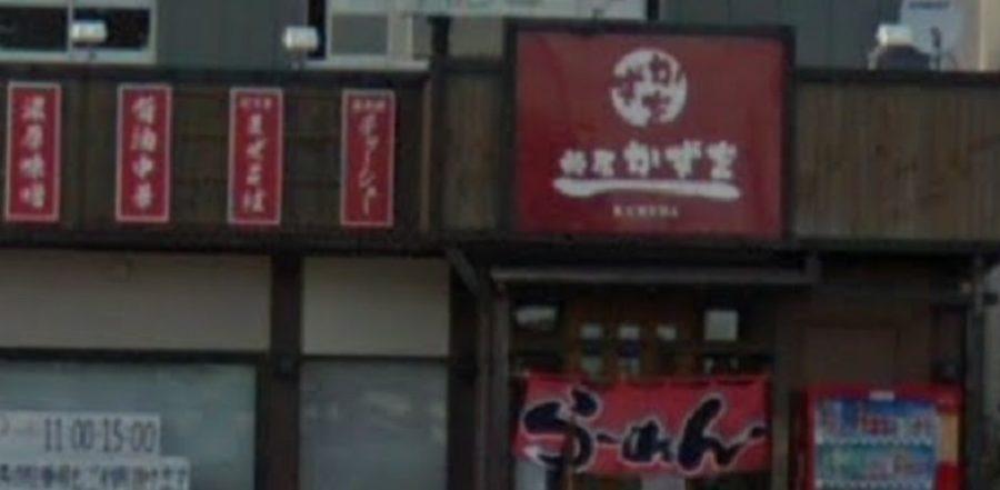 新潟市江南区ラーメン屋『麺屋かずを』人気メニュー みぞ・背脂麺