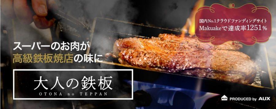 スーパーの安い肉が高級鉄板店の高級肉の味に焼き上がるフライパン 大人の鉄板 オークス 通販