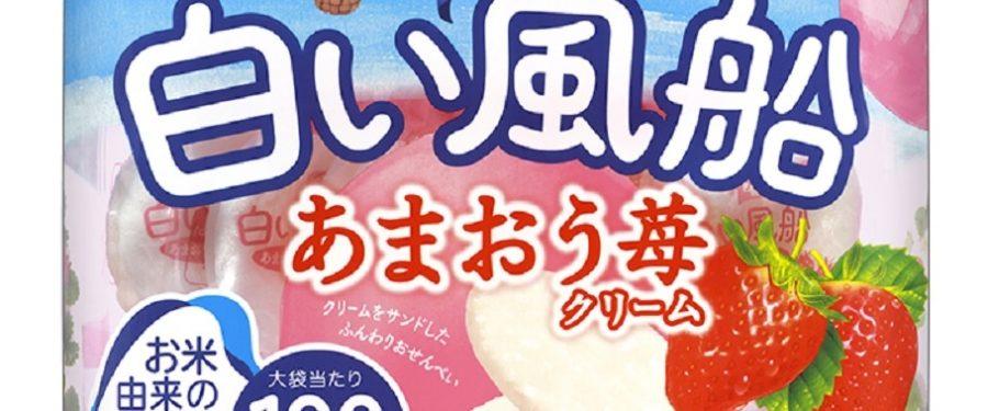 亀田製菓 期間限定・新商品お菓子 白い風船 あまおう苺クリーム 新潟