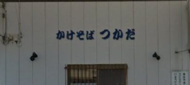 塚田そば店(上越市直江津)かけ中か ソウルフード人気!