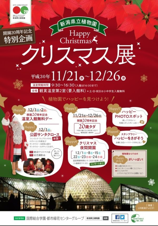 新潟県立植物園・クリスマス展2018 12月1日・2日は入園無料 本物のサンタが来る!