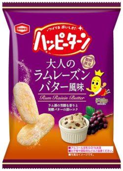 亀田製菓 ラム酒が香るハッピーターン 期間限定で新発売 2018年11月19日