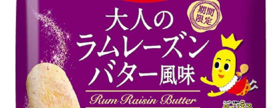 亀田製菓 ハッピーターン 大人のラムレーズン・バター風味 新発売 アルコール含有0.01%