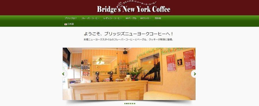 新潟市中央区上大川前通にある本格NYコーヒーとベーグルのお店 ブリッジズ