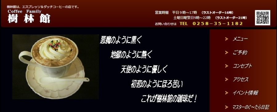 SNSで人気!長岡市川崎町にある珈琲(カフェ)ランチ・樹林館 トーストチーズフォンデュが旨そう!